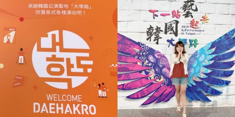 WELCOME大學路대학로 2019 大學路表演藝術 & 旅游節 2019.09.02~10.27