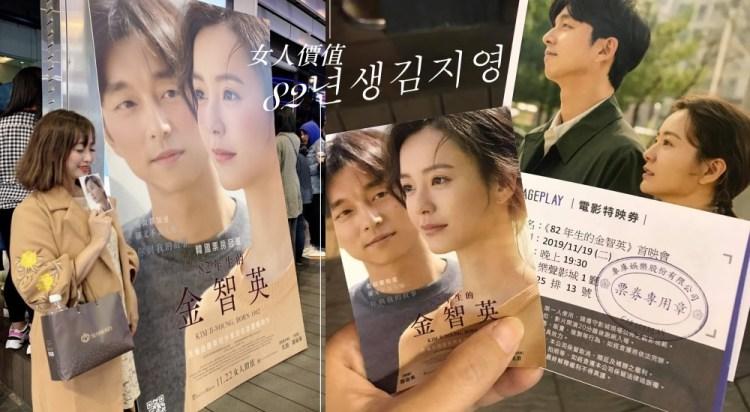 82年生的金智英 韓國電影|女生男生都該看的好電影 微雷影評 너 하고픈 거 해