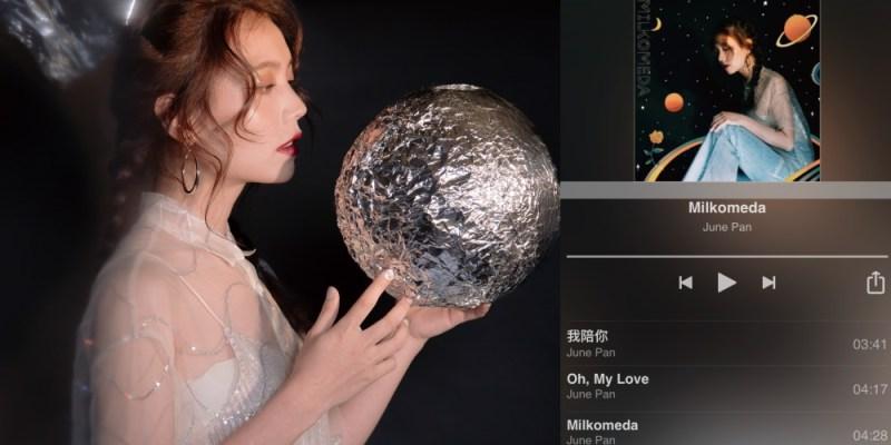 來自台北盆地的爛漫少女。June Pan  獨立音樂