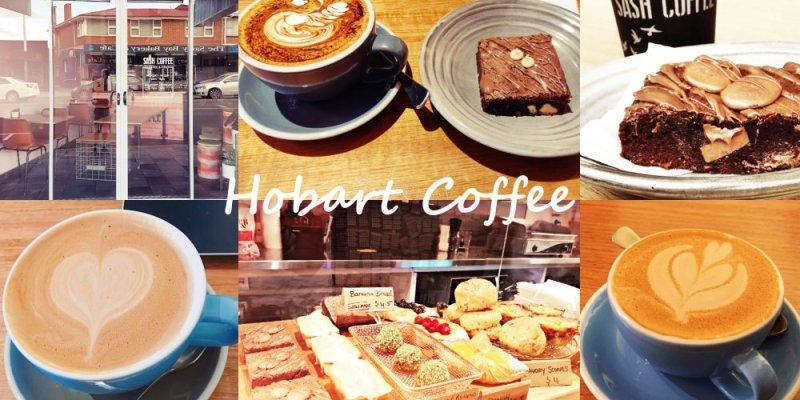 澳洲霍巴特Hobart  ▌厲害的澳洲咖啡 10間咖啡廳懶人包 2019.10.30《MAE專欄》