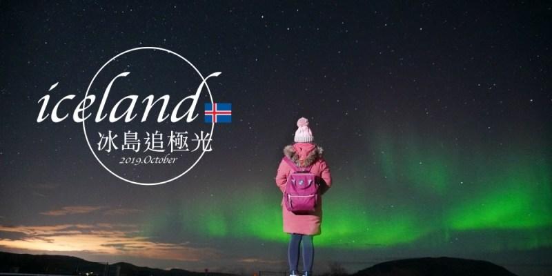 冰島旅行 ▌不會自駕也可以玩冰島 - 極光巴士之旅 還有攝影師幫你拍照 帶你踩點