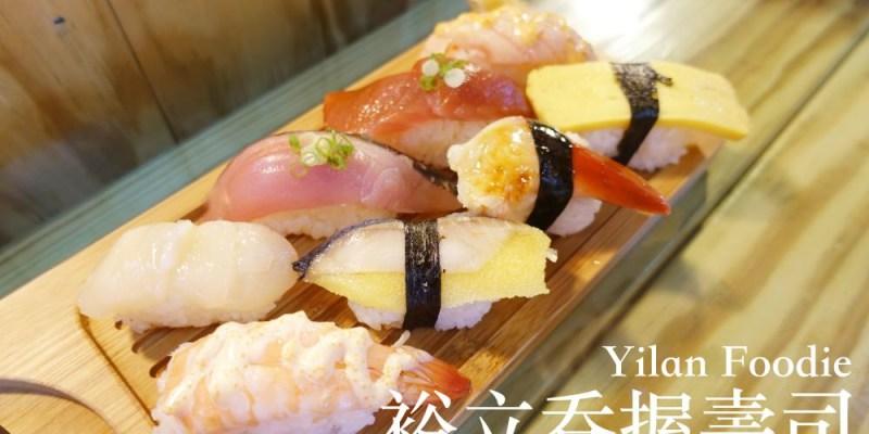 宜蘭食記 ▌裕立吞握壽司 羅東民生市場美食 平價日式料理 握壽司八貫只要$150元