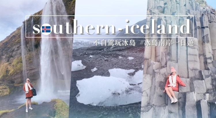 冰島旅行 ▌不會自駕也可以玩冰島 – 冰島南岸一日遊 遠眺索爾黑馬冰川 精緻小團   #Local Tour #BusTravel Iceland #冰島一日遊 #冰島不開車