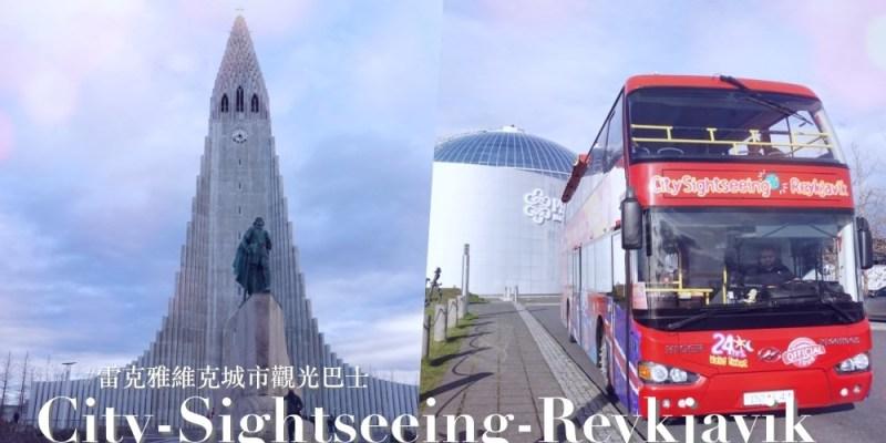 冰島旅行 ▌不會自駕也可以玩冰島 - 冰島首都 雷克雅維克城市觀光巴士 City-Sightseeing-Reykjavik HOP ON HOP OFF BUS #冰島城市旅行#冰島不開車