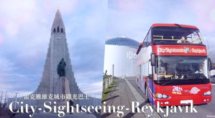 冰島旅行 ▌不會自駕也可以玩冰島 – 冰島首都 雷克雅維克城市觀光巴士 City-Sightseeing-Reykjavik HOP ON HOP OFF BUS #冰島城市旅行#冰島不開車