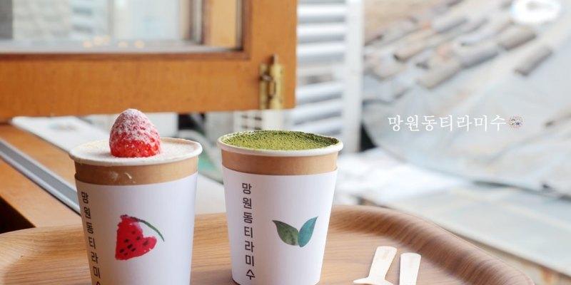 韓國首爾 ▌鍾路三街站:益善洞甜點咖啡廳 望遠洞提拉米蘇 益善洞店망원동티라미수《加小菲專欄》
