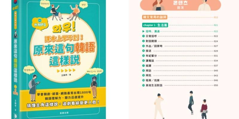 韓文筆記 ▌課本上學不到!原來這句韓語這樣說:輕鬆搞懂主角這樣說
