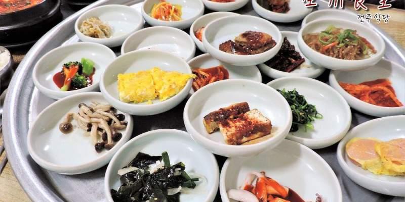 韓國旅行 ▌釜山食記:西面/田浦站全州食堂 전주식당 20樣小菜超豐盛《妮妮專欄》