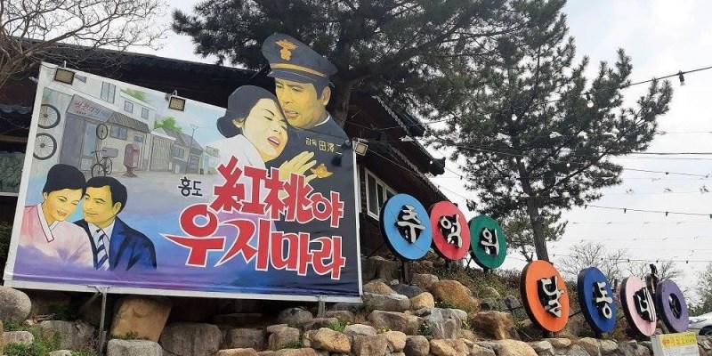 韓國旅行 ▌慶州景點:回憶的月亮村 추억의 달동네 韓國復古年代《妮妮專欄》