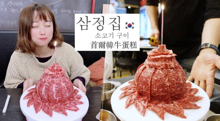 韓國首爾 ▌鉢山站美食:삼정집三正家韓牛蛋糕 #首爾烤肉推薦 #首爾生日餐廳