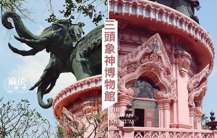 泰國景點 ▌三頭象神博物館,粉紅夢幻網美打卡景點 絕美建築錯過可惜 《麻依專欄》