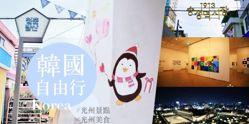 韓國自由行 ▌光州景點・光州美食 #光州懶人包