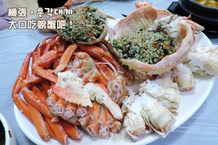 韓國釜山 ▌ 釜山機張市場 총각대게 來機張不可錯過的螃蟹大餐《妮妮專欄》