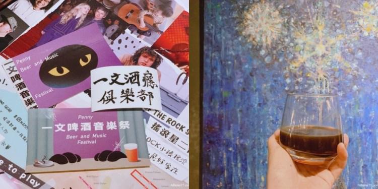 台北食記 ▌小巨蛋站:一文咖啡館 Penny University 音樂聚會好地方 大推牛肉麵