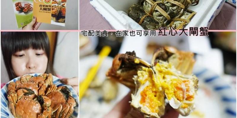 ▌試吃 ▌宅配美食|在家裡也可以享用【紅心大閘蟹】附料理方法