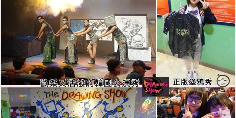 韓國旅行 ▌首爾表演秀。正版塗鴉秀 오리지널 드로잉쇼 Drawing Show