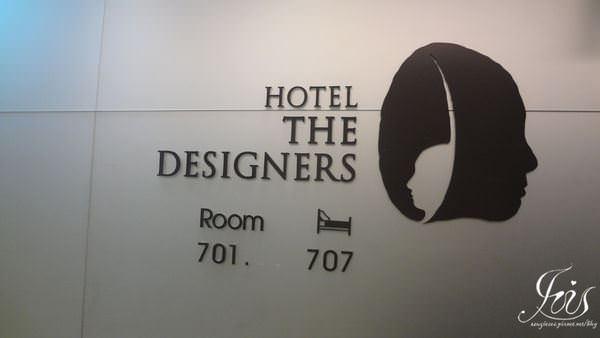 韓國首爾住宿 ▌小而簡的住宿@弘大設計師旅店Hotel the Designers《Iris專欄》