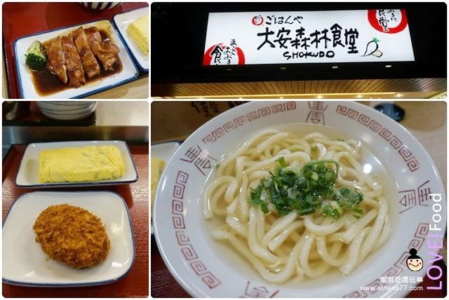 台北食記 ▌大安森林公園站。日本料理 大安森林食堂。まいどおおきに食堂