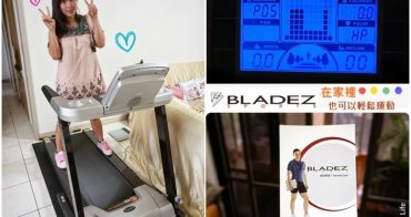 ▌邀稿 ▌在家裡也可以輕鬆玩,輕鬆運動噢,跑步機開箱 - BLADEZ  IG PREMIUM 跑步機 (G1)♥