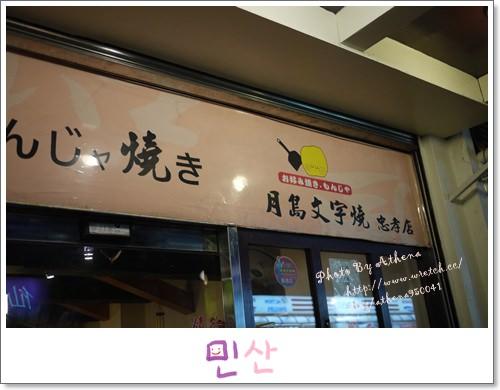 │食記│日式料理:月島文字燒。忠孝店