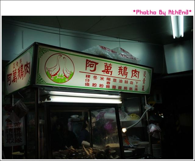 [抱怨] 台北。民權西路站 晴光市場探險之旅(下集)。叫我吃骨頭的有名鵝肉店