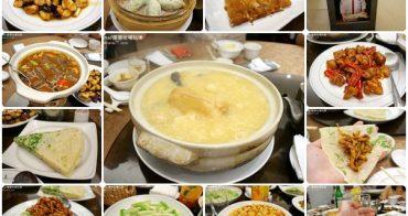 ▌食記 ▌台北。大安區。忠孝敦化站:川菜料理 ♥ 驥園川菜餐廳~傳說中LV界的雞湯兒
