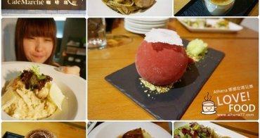 ▌食記 ▌台北。大安區。忠孝敦化站|咖啡瑪榭 ♥ 甜點超級厲害(二訪)