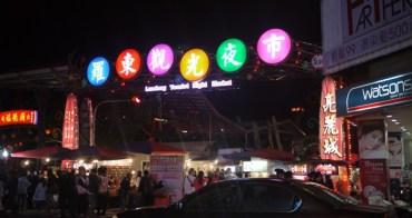宜蘭羅東 ▌羅東食記*羅東觀光夜市。有什麼好吃的呢?有什麼必吃呢?