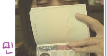 │旅遊│我成功拿到美簽American Visa啦!