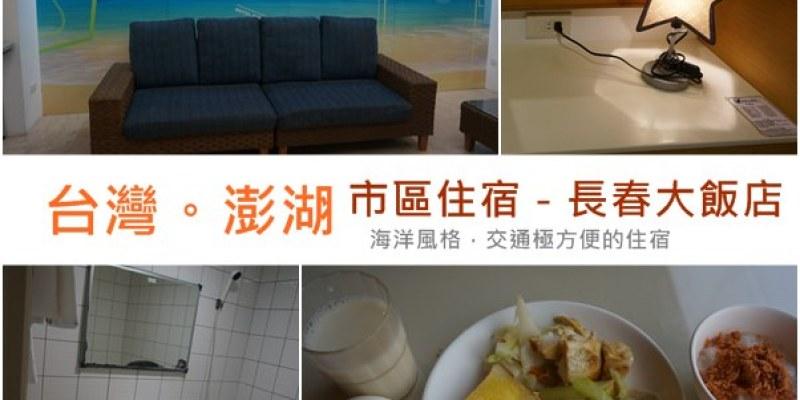 澎湖住宿 ▌馬公市區住宿 下踏兩個晚上的長春大飯店