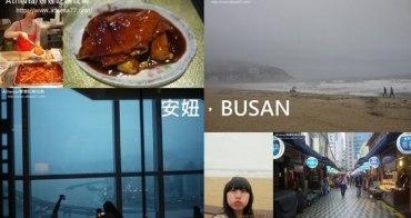 │遊記│韓國五輯。釜山 海雲台站 ♥ 海雲台市場+二訪海雲台。竟然遇到下雨天