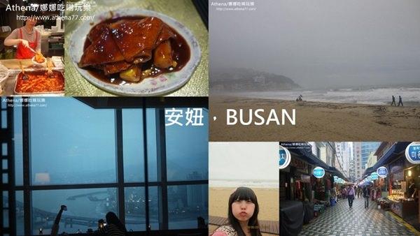 │遊記│韓國五輯。釜山|海雲台站 ♥ 海雲台市場+二訪海雲台。竟然遇到下雨天