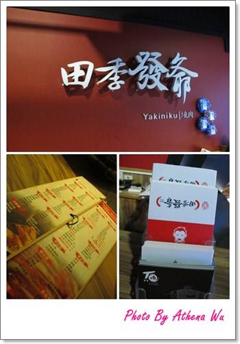 │食記│台北。台北車站|好吃烤肉。田季發爺。西寧店