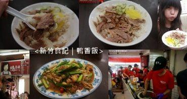│旅行│2014環島之旅Day1。新竹|美食分享。廟口鴨香飯(中山店)♥