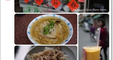 │雲林│北港食記。Day1-1:笨港豆花、古早味香菇肉羹、福安鴨肉飯