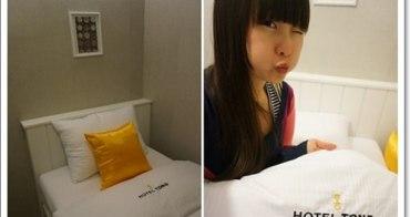 韓國 ▌首爾住宿。鐘閣站。Hotel Tong Andante(仁寺洞店) #韓國六輯(1)