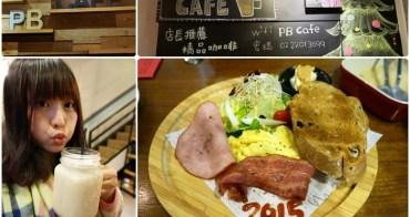 ▌食記 ▌新北新莊。新莊站 Peter Better Cafe (PB Cafe) ♥ (近輔仁大學)