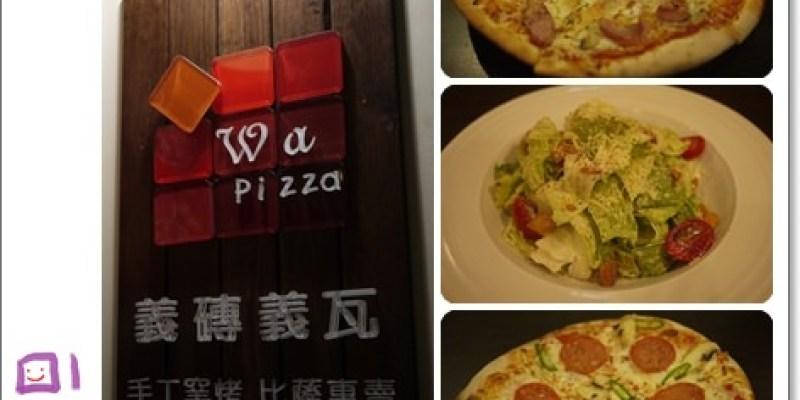 │食記│台北。忠孝復興站|義式料理:台北。義磚義瓦。窯燒比薩