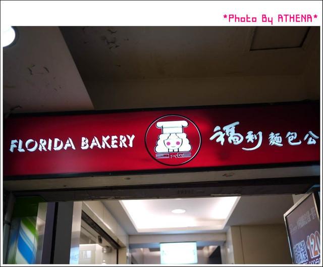 │食記│台北。中山國小站|晴光市場(中)。福利麵包超多人排隊