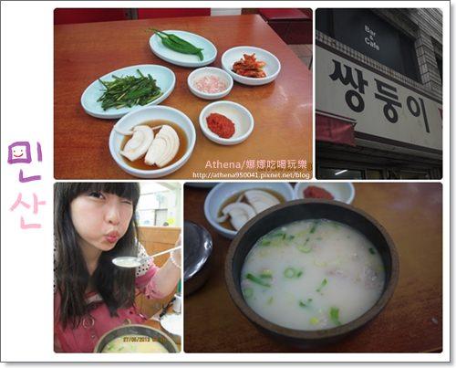 │韓國│韓國五輯。釜山|釜山特色美味料理。雙胞胎豬肉湯飯/쌍둥이돼지국밥(一個人也可以吃的美食)