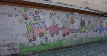 韓國 ▌首爾景點  鐘閣站종각역 -轉角遇見壁畫+地下街拍拍 #韓國六輯(4)