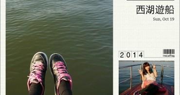 ▌杭州 ▌2014!秋遊,中國,Day05+Day06。在杭州的秋天日記 ♥