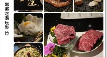 │招待│台中食記。鼎王集團新品牌。塩選燒肉❤