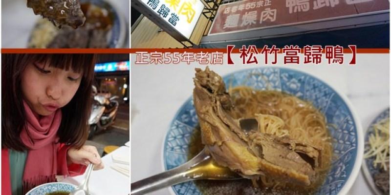 ▌台南 ▌50年的老店。松竹當歸鴨,湯好喝鴨肉也好吃只是米血糕普普