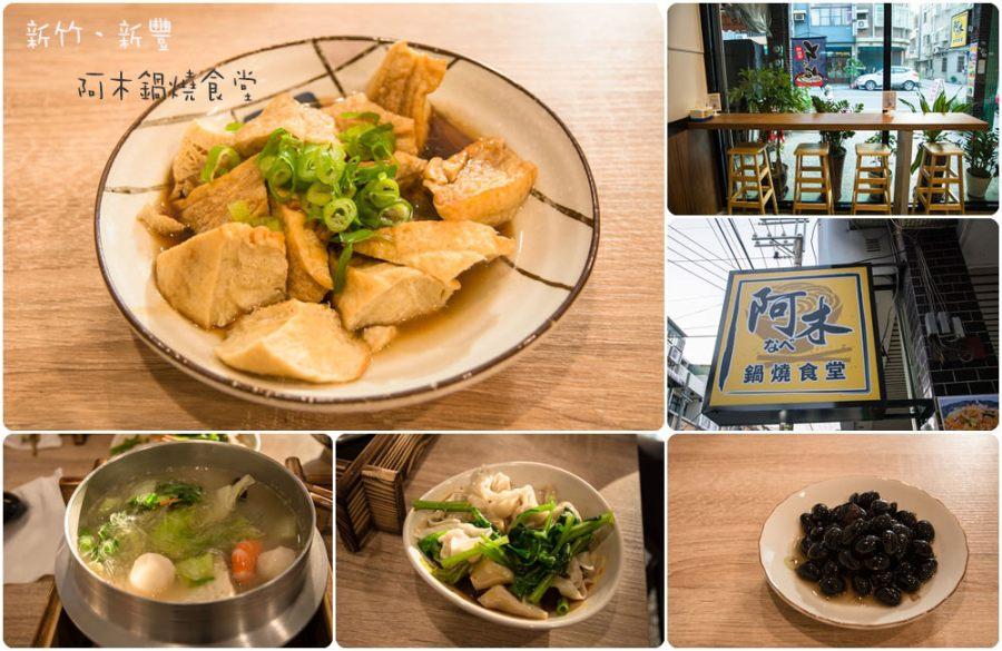 |新竹‧新豐|阿木鍋燒食堂,隱藏在巷子裡的平價美食