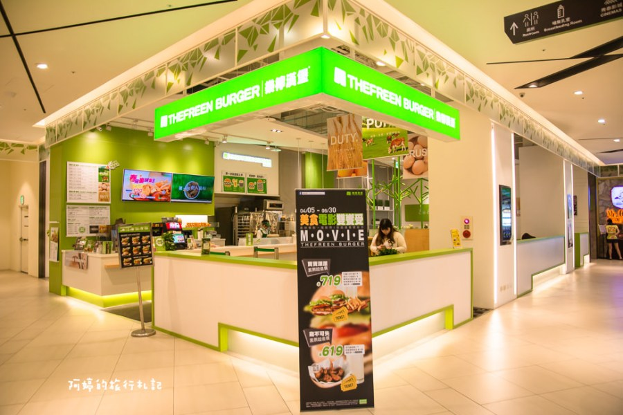 |嘉義美食|傳聞來嘉必吃的樂檸漢堡,記得穿短褲來吃漢堡(秀泰店)