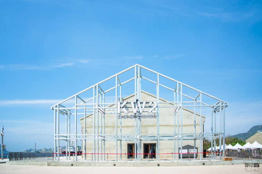  高雄景點 棧貳庫KW2,結合休閒旅遊、餐飲美食與美麗海景的文創基地