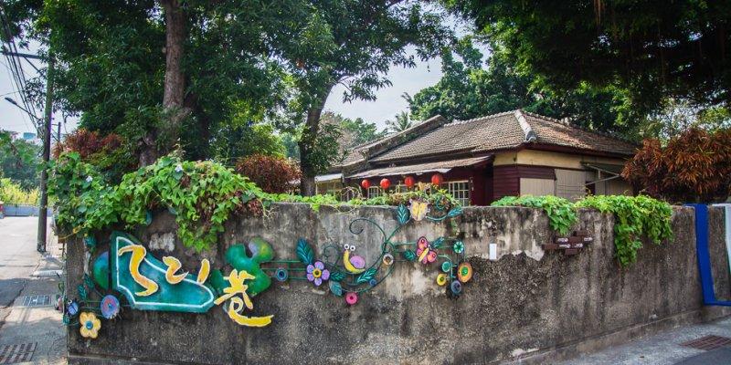 |台南景點|321巷藝術聚落,漫步日式建築群穿梭藝術巷弄裡