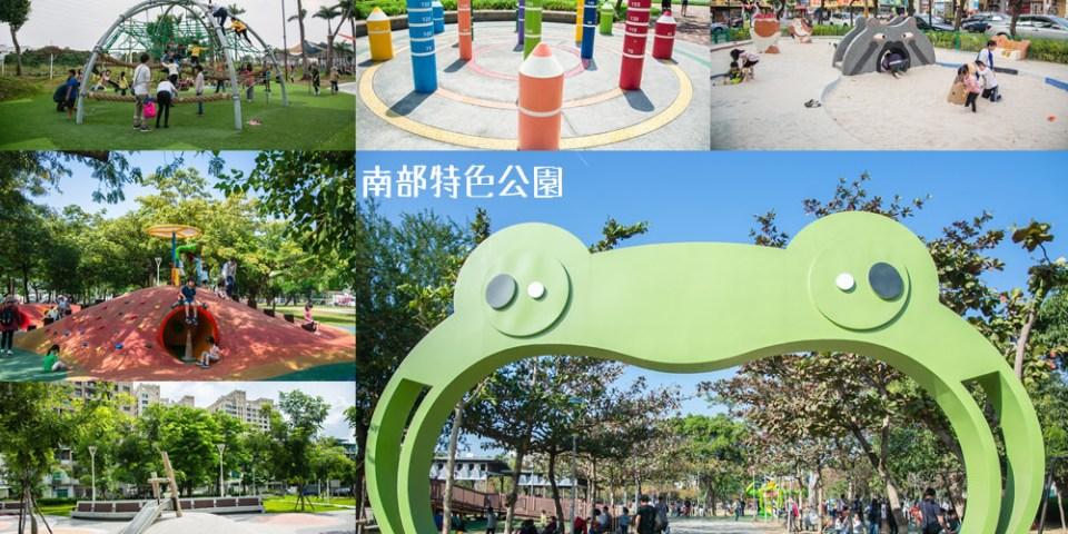 南台灣大大小小的特色公園、沙坑公園、特色國小懶人包分享(2020/10更新)