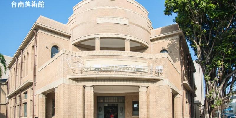 |台南景點|台南市美術館一館,原台南警察署改建,三月前免費參觀